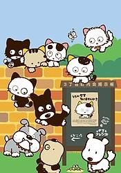 3 Choume no Tama: Uchi no Tama Shirimasenka?