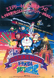 Doraemon Movie 17: Nobita to Ginga Express