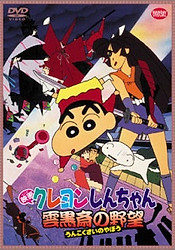 Crayon Shin-chan Movie 03: Unkokusai no Yabou