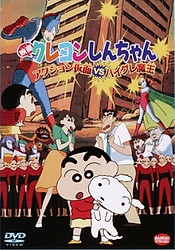 Crayon Shin-chan Movie 01: Action Kamen vs. Haigure Maou