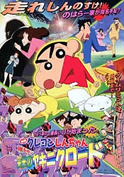 Crayon Shin-chan Movie 11: Arashi wo Yobu Eikou no Yakiniku Road