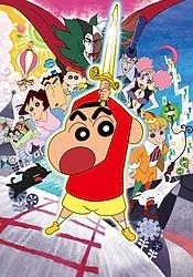 Crayon Shin-chan Movie 16: Chou Arashi wo Yobu Kinpoko no Yuusha