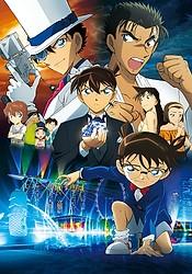 Detective Conan Movie 23: Konjou no Fist