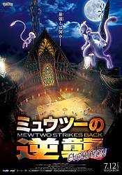 Pocket Monsters: Mewtwo no Gyakushuu Evolution