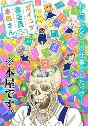 Gaikotsu Shotenin Honda-san OVA