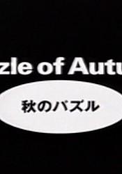 Aki no Puzzle