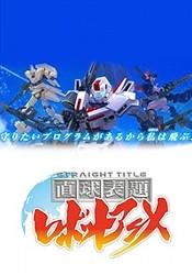 Chokkyuu Hyoudai Robot Anime: Straight Title