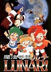 Mahou Gakuen Lunar! Aoi Ryuu no Himitsu
