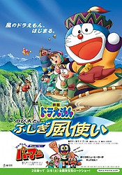 Doraemon Movie 24: Nobita to Fushigi Kaze Tsukai