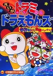 Dorami & Doraemons: Space Land's Critical Event