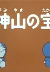 Doraemon: Treasure of the Shinugumi Mountain