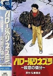 Hello Harinezumi: Satsui no Ryoubun