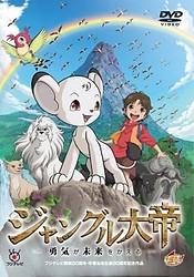 Jungle Taitei: Yuuki ga Mirai wo Kaeru
