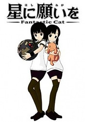 Hoshi ni Negai wo: Fantastic Cat