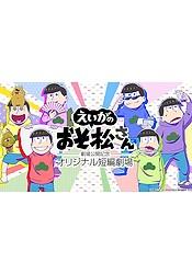 Osomatsu-san Movie: Gekijou Koukai Kinen Original Tanpen Gekijou