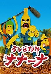 TV Yarou Nanaana
