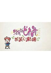 Ojamajo Doremi: Owarai Gekijou