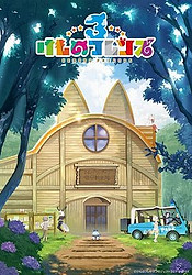 Chokotto Anime Kemono Friends 3