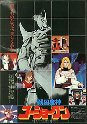 Sengoku Majin Goushougun (Movie)
