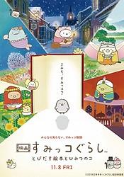 Sumikko Gurashi: Tobidasu Ehon to Himitsu no Ko