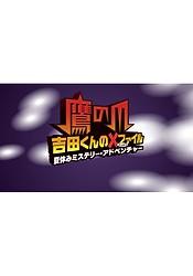 Taka no Tsume Yoshida-kun Batten File: Natsuyasumi Mystery Adventure