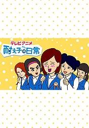 Taeko no Nichijou