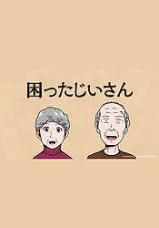 Komatta Jii-san