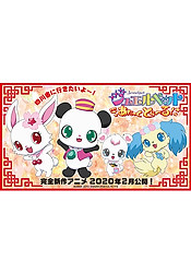 Jewelpet: Attack Travel!
