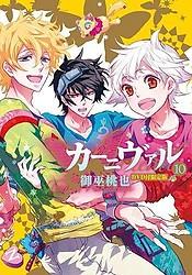 Karneval (OVA)