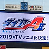 """Diamond no Ace: Act II"" (Ace of Diamond: Act II) TV anime announced for 2019"