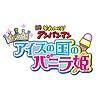 "Anime film ""Sore Ike! Anpanman Kirameke! Ice no Kuni no Vanilla-hime"" (Let's go! Anpanman: Sparkle! Princess Vanilla of the Land of Ice Cream) opens in Japan on June 28th"