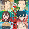 """""""Chiisana Eiyuu: Kani to Tamago to Toumei Ningen"""" (Modest Heroes: Crab and Egg and Invisible Man) anthology film releases on Blu-ray and DVD in Japan on March 20th"""