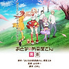 "Three new web episodes of ""Otona no Bouguya-san"" (Armor Shop For Ladies & Gentlemen) announced, first episode begins streaming on March 6th"