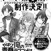 "Third season of ""Yahari Ore no Seishun Love Comedy wa Machigatteiru"" (My Teen Romantic Comedy SNAFU) in the works"