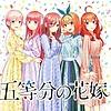 "Second season of ""Go-toubun no Hanayome"" (The Quintessential Quintuplets) announced"