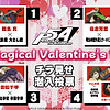 "Clip from ""Persona 5 the Animation: A Magical Valentine's Day"" OVA released"