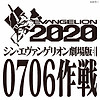 First 10 minutes of upcoming Evangelion film to be screened at multiple events on July 6th