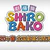 """Teaser video released for all-new """"Shirobako"""" anime film"""