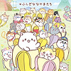 "TV anime ""Bananya: Wondrous Friends"" begins broadcasting in TV Tokyo's Kinder TV programming block on October 1st"