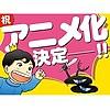 """Ousama Ranking"" anime adaptation announced"