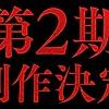 "Second season of ""Sorcerous Stabber Orphen"" announced"